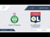 AFL18. France. Ligue 1. Day 1. Saint Etienne - Opympique Lyonnais