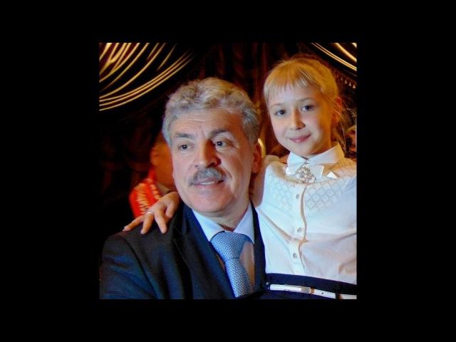 Девочка из Челябинской области рассказала ПРАВДУ о Павле Грудинине