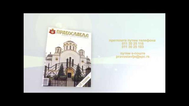 Православље бр. 1217, 1. децембар 2017. (Новине српске Патријаршије)