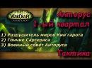 Тактика Анторус, Пылающий Трон [Нормал] 1ый квартал (Разрушитель, Гончие Саргераса, Военный совет)
