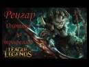 Ренгар Rengar Охотник за трофеями Независимый League of Legends