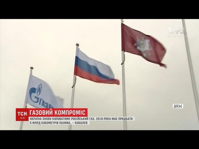 Український уряд планує закупити у Росії 5 мільярдів кубометрів газу