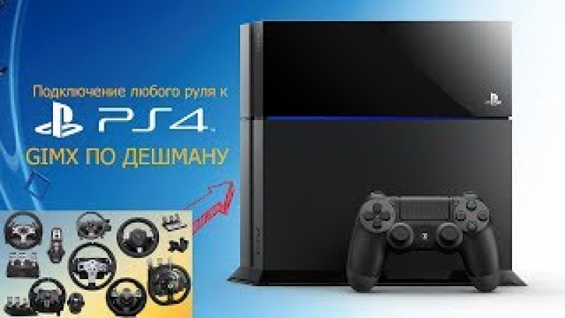 Как подключить руль к PS4? Всё просто: GIMX по дешману!!
