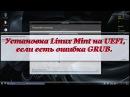 51 Установка Linux Mint на UEFI если есть ошибка GRUB