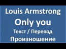 Louis Armstrong - Only you - текст, перевод, транскрипция