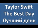 Taylor Swift - The Best Day - текст, перевод, транскрипция