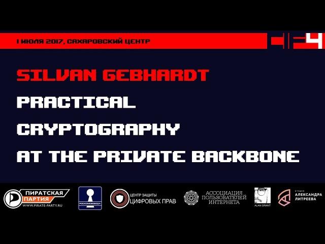 CIF IV — Сильван Гебхардт: «Применение криптографии в магистральных каналах»
