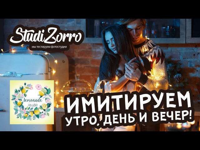 Имитируем утро🌞, день и ночь🌛 фотостудия Лимонад (Харьков)!🍋 StudiZorro 2