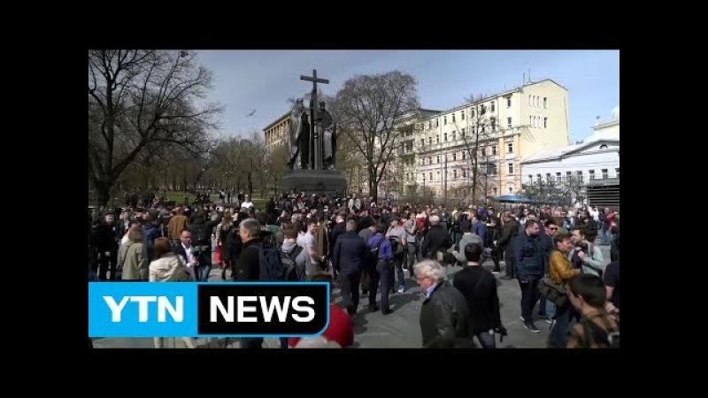 푸틴의 2018년 대선 출마 반대시위...푸틴 지겹다 / YTN