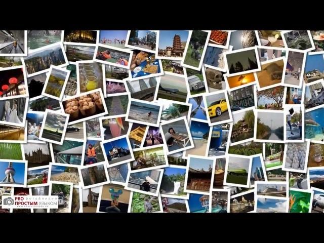 Как быстро и главное профессионально обработать целую кучу скопившихся фотогра...
