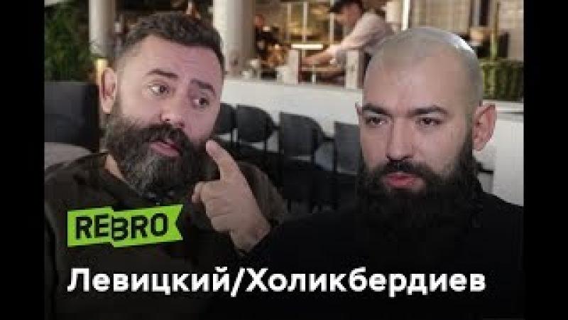 Тахир Холикбердиев: Никто меня не может нагнуть/ ReBro