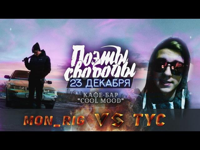 Mon_Rig VS TYC (Поэты Свободы)