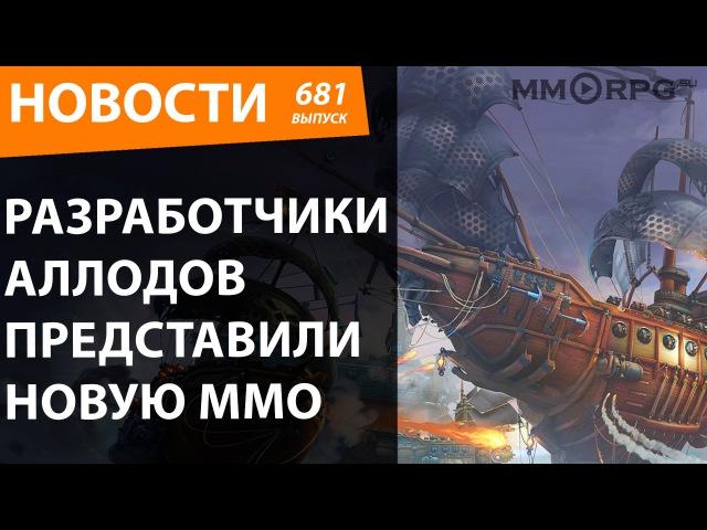 Разработчики «Аллодов» представили новую ММО. Новости