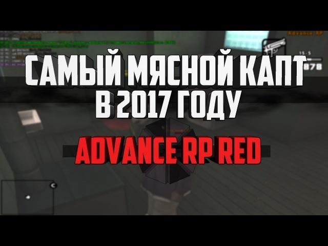 [SAMP] Advance Rp Red - САМЫЙ МЯСНОЙ КАПТ В 2017 ГОДУ -ХАЛЯВНЫЕ 100 РУБЛЕЙ- (КОНКУРС)
