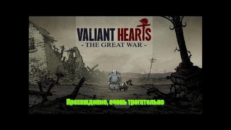 Играем в Valiant Hearts The Great War 1 Знакомимся с сюжетом
