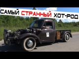ГАЗ-51 и Toyota Premio = полноприводный ХОТ-РОД #ЧУДОТЕХНИКИ №27