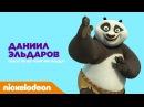 Актёры дубляжа Nickelodeon | Эльдаров Даниил - По из Кунг-фу Панда | Nickelodeon Россия