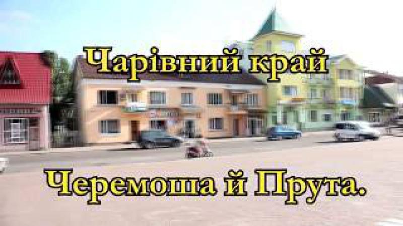 2017 - Карпатський Дзен. 3 серія - Біциклічний рафтінг по Чорному Черемошу.