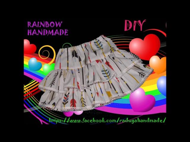 DIY: Юбочка для девочки с оборками. Строим выкройку.
