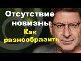 Михаил Лабковский - Как разнообразить жизнь