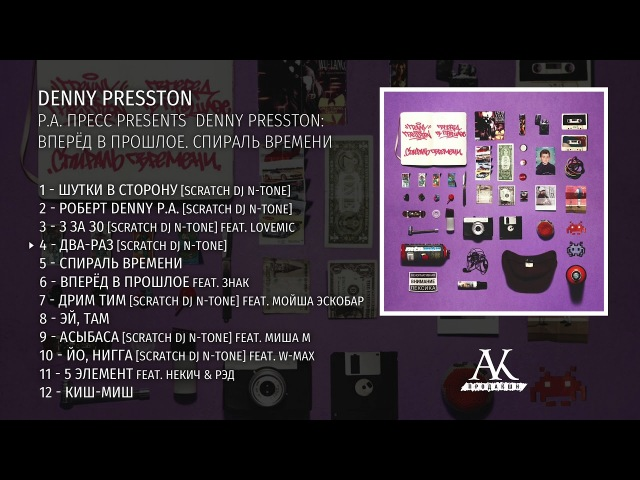 Denny Presston - Р.А. Пресс presents Denny Presston: Вперед в прошлое. Спираль времени