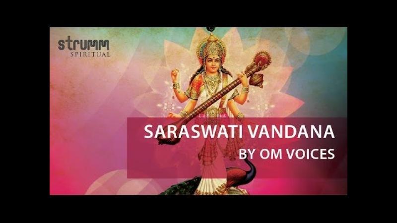 Saraswati Vandana by Om Voices (Beej mantra/Ya Kundendu/Saraswati prarthana/Saraswati mantra)