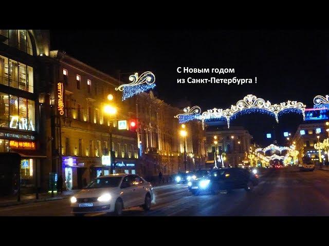 С Новым 2018 годом из Санкт-Петербурга!Майя Кристалинская - Новогодняя песня. Saint Pet...