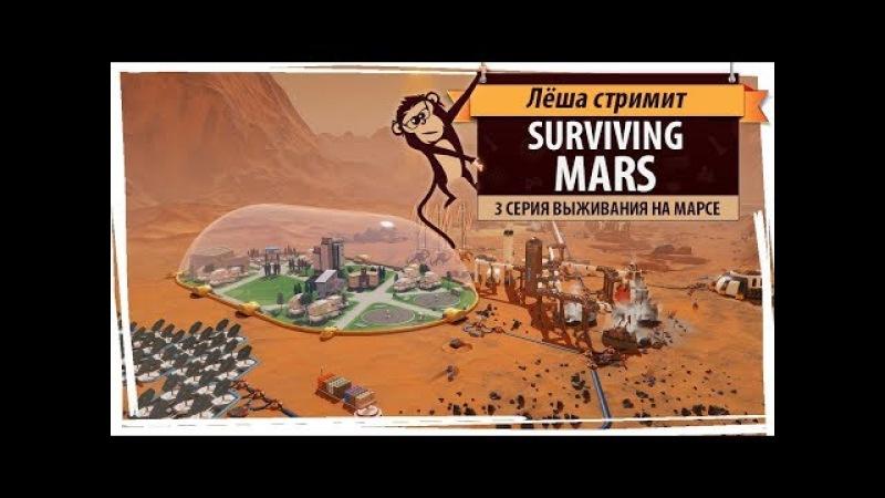 Стрим Surviving Mars: 3 серия выживания на Марсе