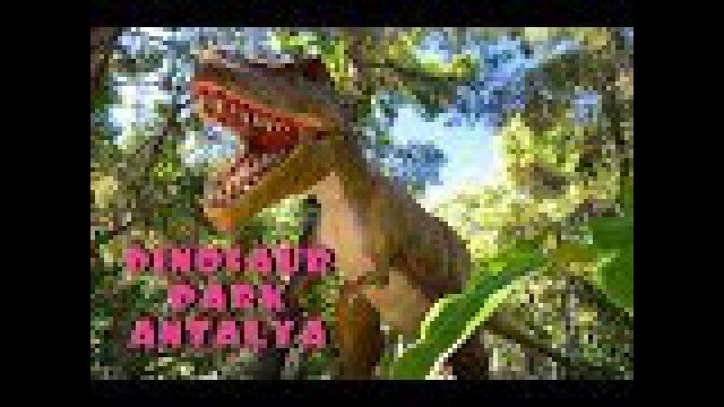 Динопарк в Анталии (Гёйнюк / Кемер) | Dinopark in Antalya (Kemer) - YouTube