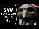 [Прохождение] | SAW: The Video Game (Пила) 3 | XBOX 360