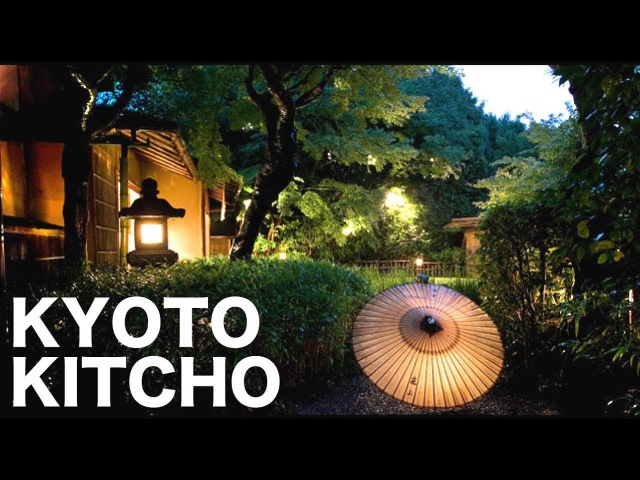 The Most Beautiful Restaurant in Japan Kyoto Kitcho