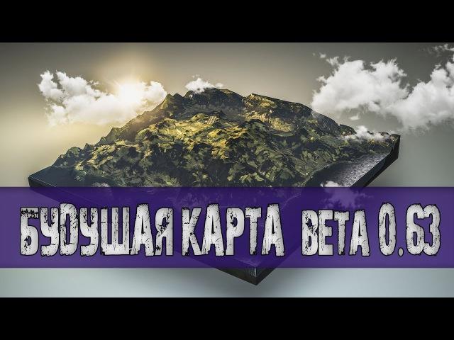 DayZ - Будущая карта BETA 0.63