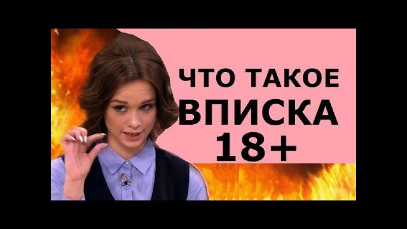 ВПИСКА Позор без цензуры и стыда! 18