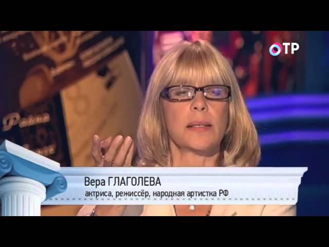 Культурный обмен на ОТР. Вера Глаголева (11.11.2013)