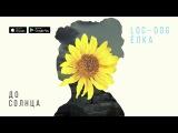 Loc-Dog feat. Елка - До Солнца