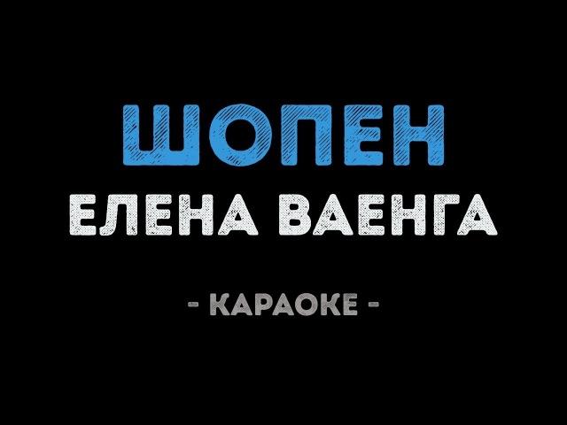 Елена Ваенга - Шопен (Караоке)
