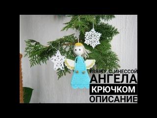 АНГЕЛОК . ВидеоМК : Вяжу с Инессой