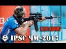 IPSC! Практическая стрельба! Чемпионат МИРА по карабину 2017! Россия, Московская область, Кубинка