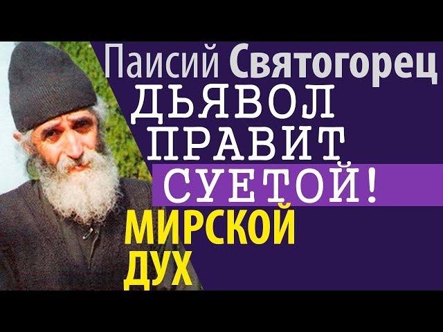 Дьявол правит Суетой. Мирской Дух - это болезнь! Паисий Святогорец