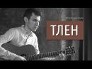 Тлен-аккорды — Максим Ярушкин