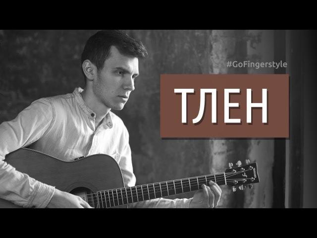 Тлен-аккорды — Максим Ярушкин » Freewka.com - Смотреть онлайн в хорощем качестве