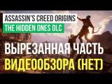 (Не)дообзор Assassin's Creed Origins — The Hidden Ones