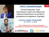 Об экологическом флешмобе в Челябинске - в прямом эфире