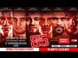 FNG85 Free Live Stream - Прямая трансляция турнира FIGHT NIGHTS GLOBAL 85 в Москве!