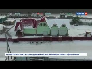 Мэр Северска экономит на отоплении своей VIP-усадьбы - Россия 24