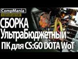 CompMania Сборка ультра бюджетного компьютера - (лето 2017 #1)