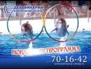Каникулы! Новая шоу-программа в Челнинском дельфинарии!