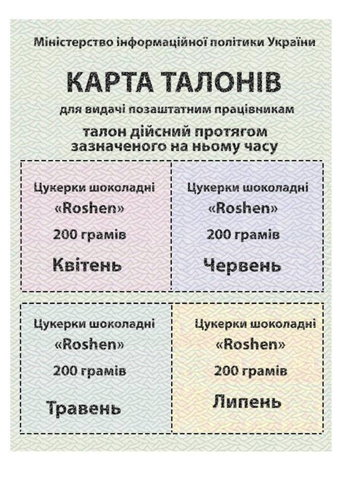 Безсмертний заявив, що балотуватиметься в президенти України - Цензор.НЕТ 827