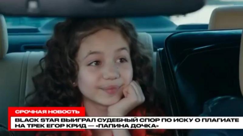 Суд подтвердил отсутствие плагиата в песне Егора Крида «Папина дочка»