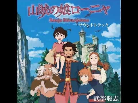 Sanzoku no Musume Ronja (OST) -